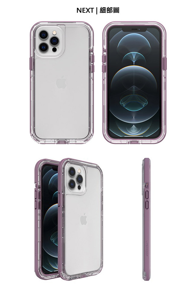 LIFEPROOF|iPhone 12 Pro Max (6.7吋)專用 2米軍規防摔防雪防塵三防保護殼-NEXT(透明/紫)