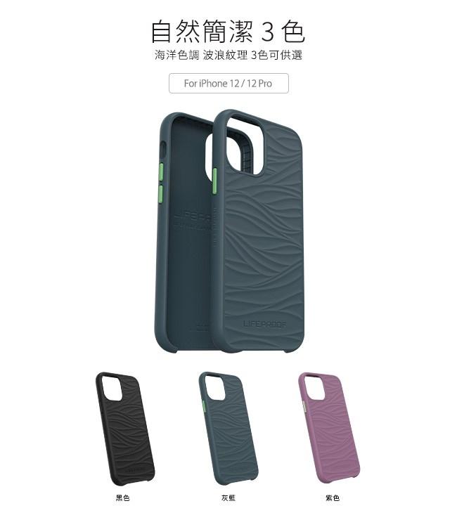 (複製)LIFEPROOF iPhone 12 mini (5.4吋)專用 海洋再生塑料軍規防摔環保保護殼-WAKE(黑)