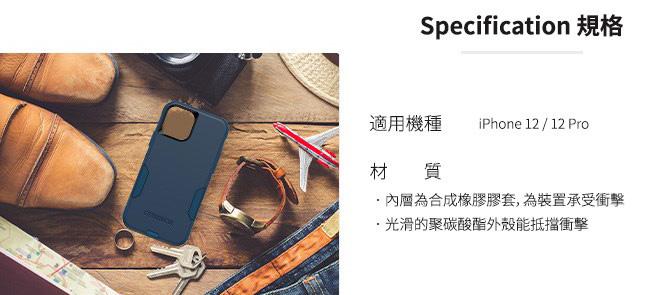 OtterBox|iPhone 12/12 Pro (6.1吋)專用 雙層防摔吸震手機保護殼-Commuter通勤者系列■黑