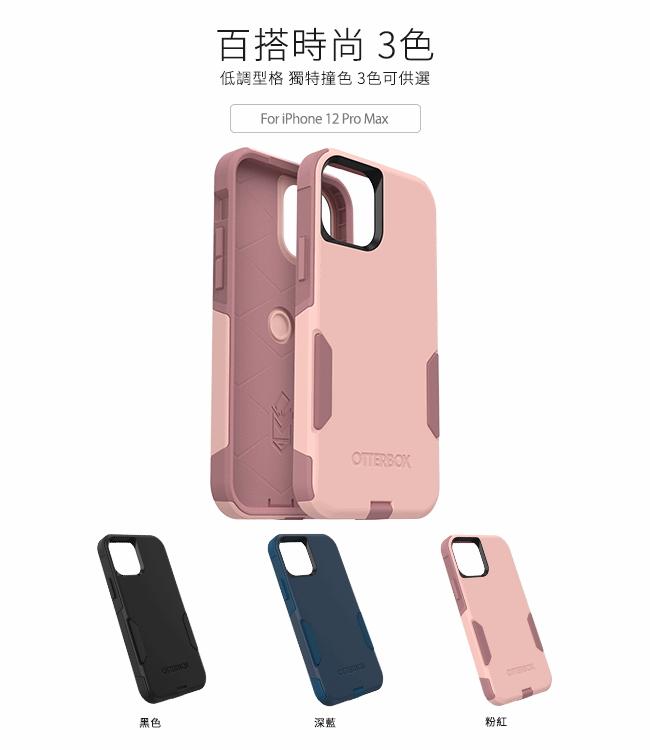(複製)OtterBox|iPhone 12/12 Pro (6.1吋)專用 雙層防摔吸震手機保護殼-Commuter通勤者系列■黑