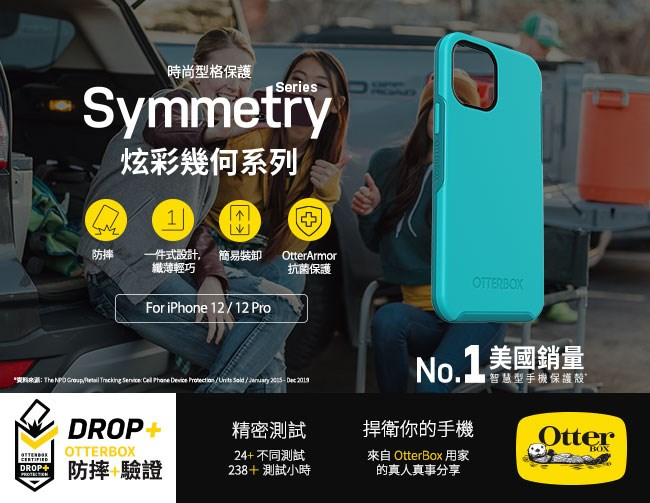 (複製)OtterBox|iPhone 12 mini (5.4吋)專用 防摔吸震手機保護殼-Symmetry炫彩幾何系列■黑