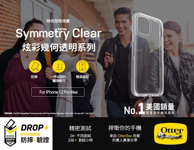 (複製)OtterBox|iPhone 12/12 Pro (6.1吋)專用 防摔吸震手機保護殼-Symmetry炫彩透明系列■全淨透