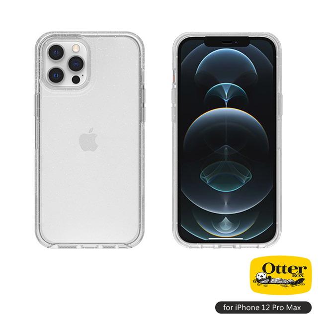 (複製)OtterBox|iPhone 12 Pro Max (6.7吋)專用 防摔吸震手機保護殼-Symmetry炫彩透明系列■全淨透