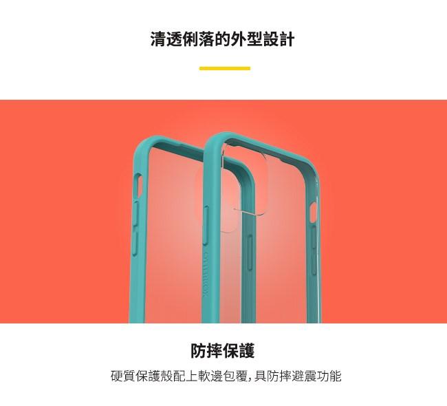 (複製)OtterBox|iPhone 12 mini (5.4吋)專用 防摔吸震手機保護殼-Symmetry炫彩透明系列■全淨透