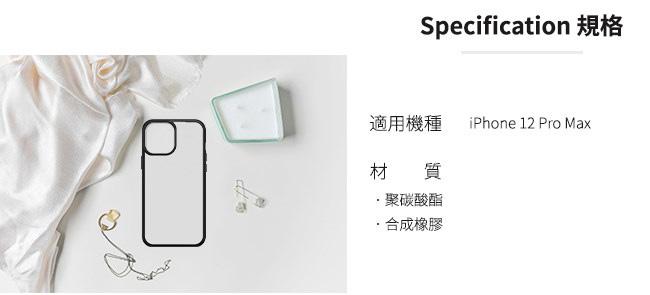 OtterBox iPhone 12 Pro Max (6.7吋)專用 防摔吸震手機保護殼-React簡約輕量透明系列■黑
