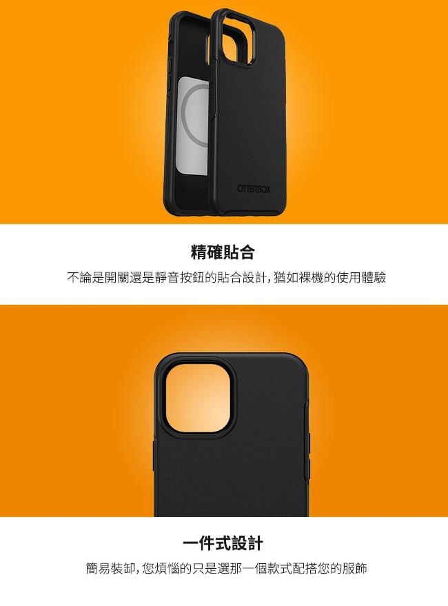 OtterBox|iPhone 12 mini (5.4吋)專用 手機保護殼-Symmetry Plus炫彩系列(支援MagSafe無線快充)■黑
