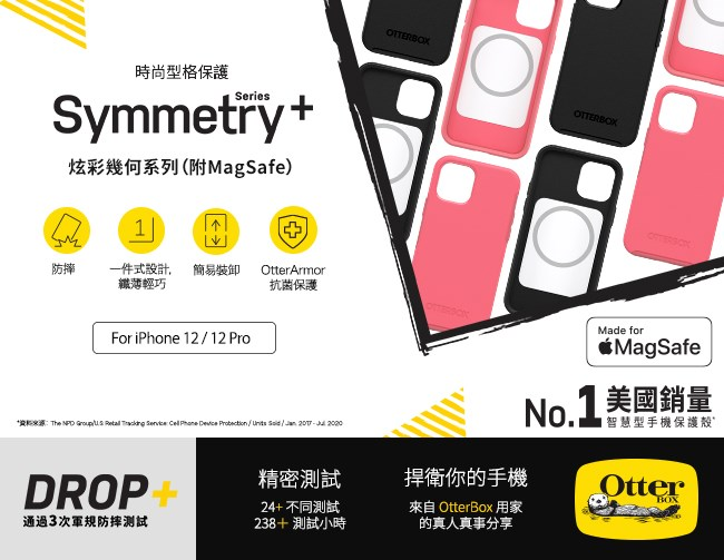 OtterBox iPhone 12/12 Pro (6.1吋)專用 防摔手機保護殼-Symmetry+炫彩系列(支援MagSafe無線快充)