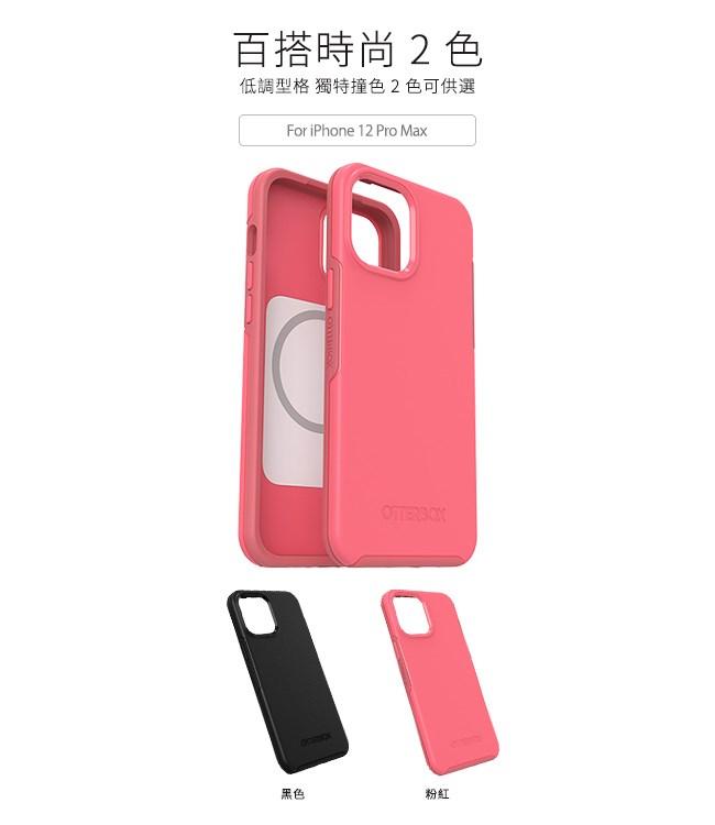 (複製)OtterBox|iPhone 12/12 Pro 6.1吋專用 防摔手機保護殼-Symmetry+炫彩系列(支援MagSafe無線快充)