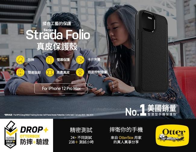 (複製)OtterBox iPhone 12/12 Pro (6.1吋)專用 真皮掀蓋防摔吸震保護殼-Strada步道者系列■黑