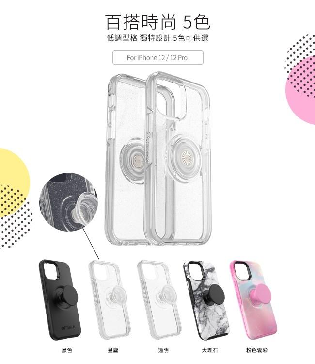 (複製)OtterBox Otter+Pop|iPhone 12 mini 5.4吋專用 防摔吸震保護殼-Symmetry炫彩幾何泡泡騷系列■黑
