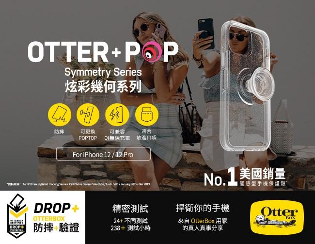 OtterBox Otter+Pop iPhone 12/12 Pro 6.1吋專用 防摔吸震保護殼-Symmetry炫彩幾何泡泡騷系列■透明