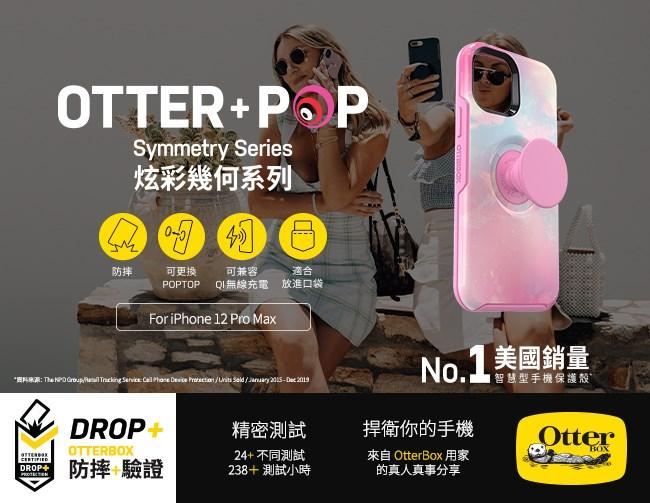 OtterBox Otter+Pop|iPhone 12 Pro Max 6.7吋專用 防摔吸震保護殼-Symmetry炫彩幾何泡泡騷系列■黑