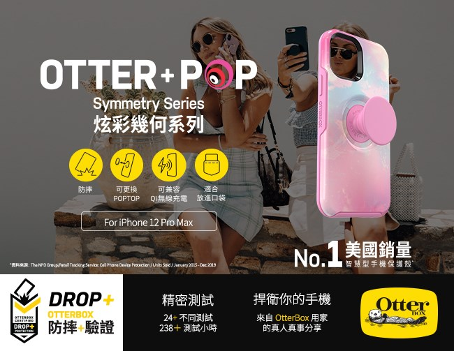 OtterBox Otter+Pop iPhone 12 Pro Max 6.7吋專用 防摔吸震保護殼-Symmetry炫彩幾何泡泡騷系列■黑