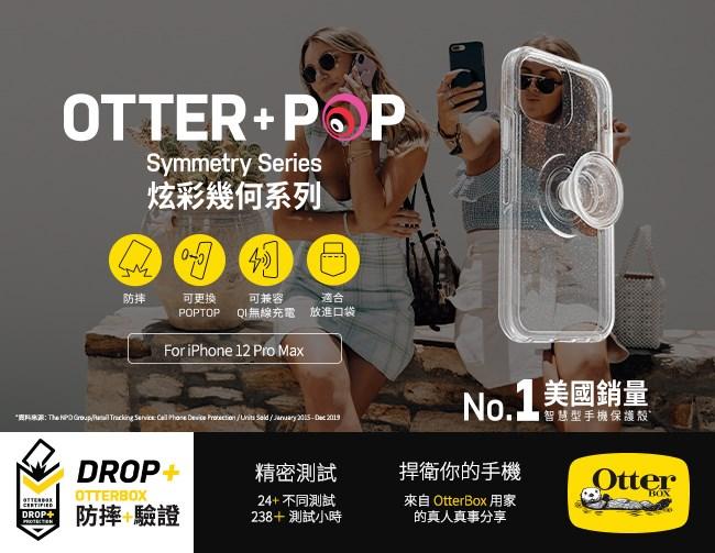 (複製)OtterBox Otter+Pop|iPhone 12 Pro Max 6.7吋 防摔吸震保護殼-Symmetry炫彩幾何泡泡騷系列■