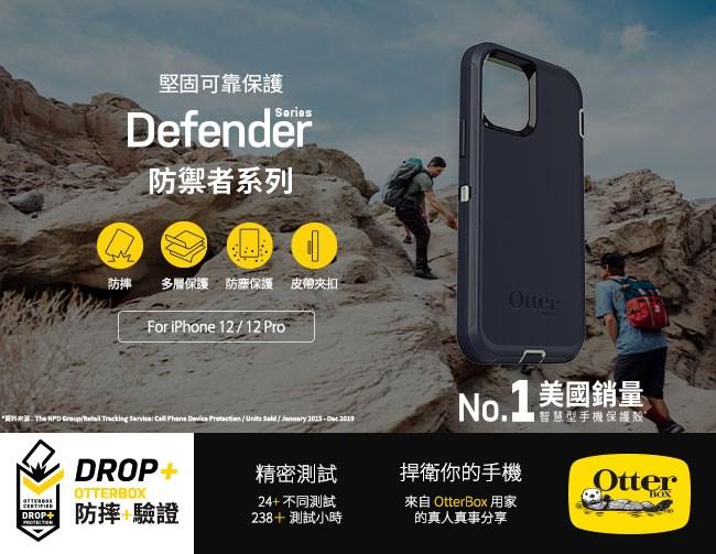 OtterBox iPhone 12/12 Pro (6.1吋)專用 防刮防塵防摔手機保護殼-Defender防禦者系列■黑