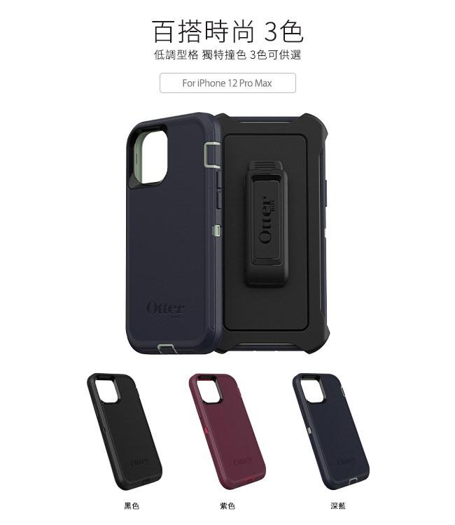 OtterBox|iPhone 12 Pro Max (6.7吋)專用 防刮防塵防摔手機保護殼-Defender防禦者系列■黑