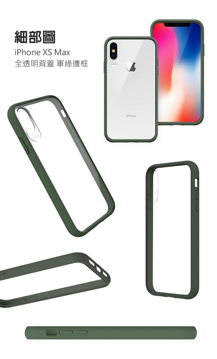 VOKAMO|Graceful 防摔衣原料軍規2.5米防摔透明背蓋手機殼 iPhone XS Max (6.5吋)專用 軍綠邊框