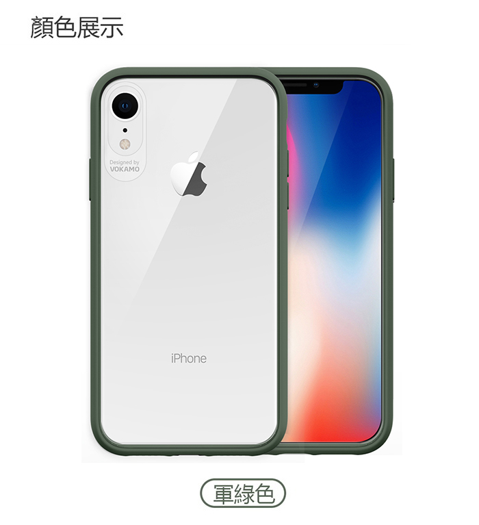 VOKAMO|Graceful 防摔衣原料軍規2.5米防摔透明背蓋手機殼 iPhone XR (6.1吋)專用 軍綠邊框