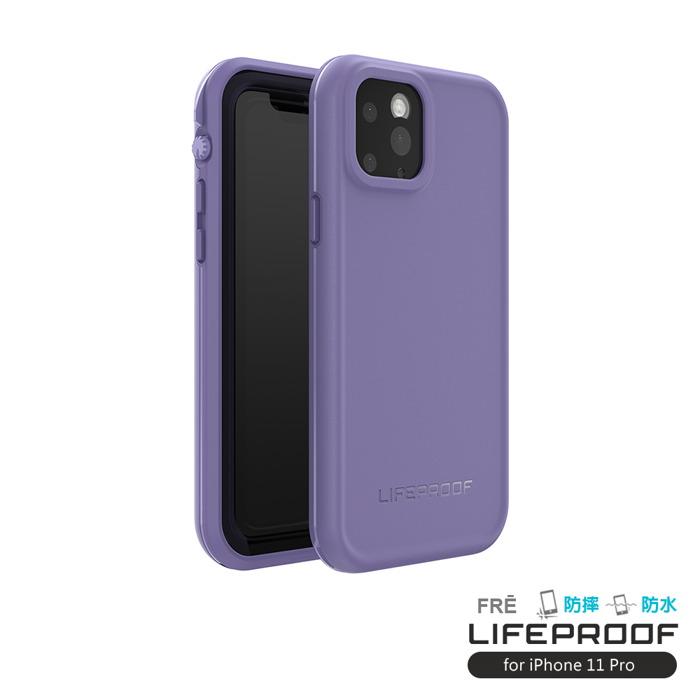 LIFEPROOF iPhone 11 Pro (5.8吋)專用 防水防雪防震防泥超強四防保護殼-FRE(紫)