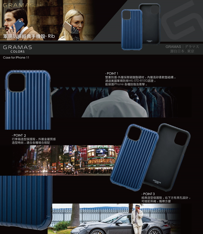 (複製)GRAMAS|東京職人工藝iPhone 11 (6.1吋)專用 雙料保護軍規防摔行李箱手機殼-Rib系列(灰)