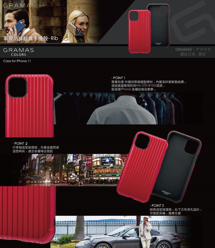 GRAMAS|東京職人工藝iPhone 11 (6.1吋)專用 雙料保護軍規防摔行李箱手機殼-Rib系列(紅)