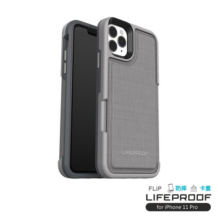 LIFEPROOF|iPhone 11 Pro (5.8吋)專用 隱藏收納卡套式防摔手機保護殼-FLiP(灰)