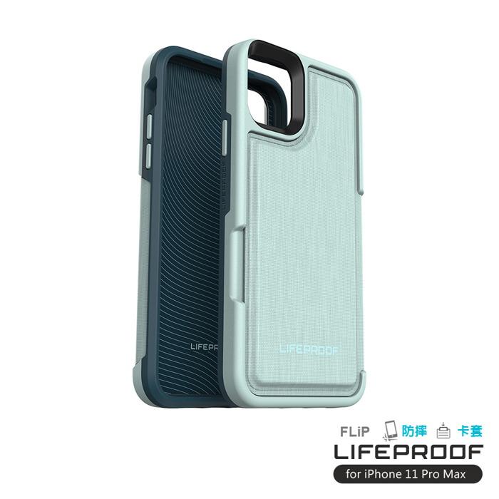 (複製)LIFEPROOF|iPhone 11 Pro Max (6.5吋)專用 隱藏收納卡套式防摔手機保護殼-FLiP(灰)