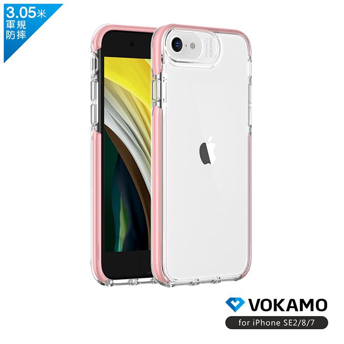 VOKAMO|Smult iPhone SE第2代/8/7(4.7吋)專用 美軍規3.05米防摔晶透保護殼防摔衣原料邊條-粉紅