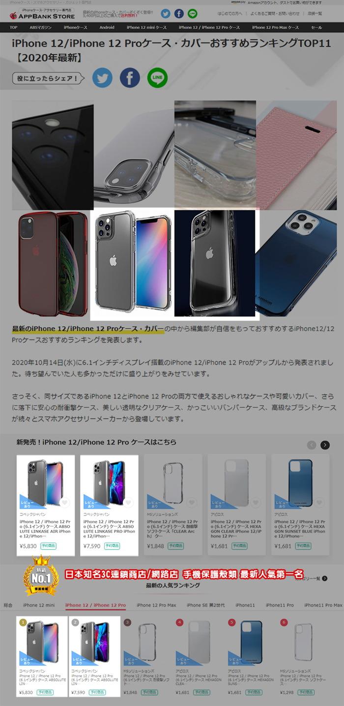 (複製)ABSOLUTE|LINKASEPRO iPhone 12 mini (5.4吋)專用 軍規防摔曲面康寧玻璃ADM專利保護殼-激淨透