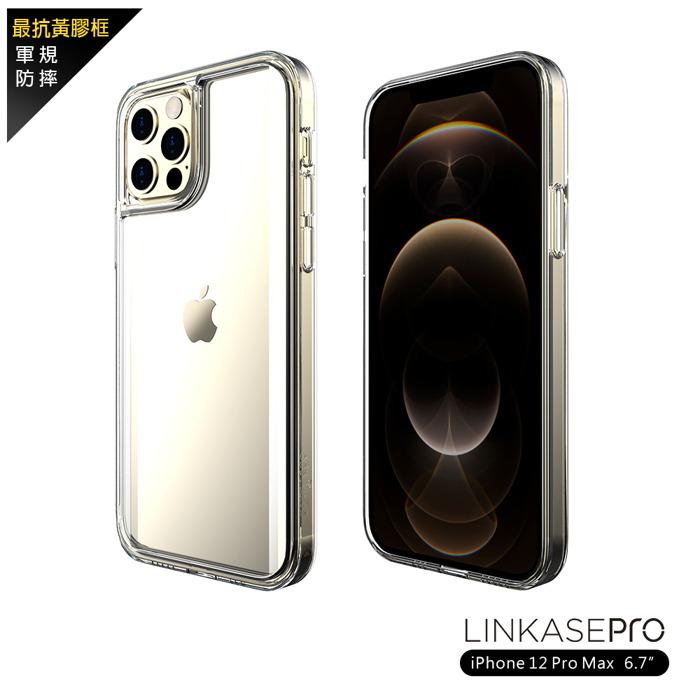 ABSOLUTE LINKASEPRO iPhone 12 Pro Max (6.7吋)專用 軍規防摔曲面康寧玻璃ADM專利保護殼-激淨透