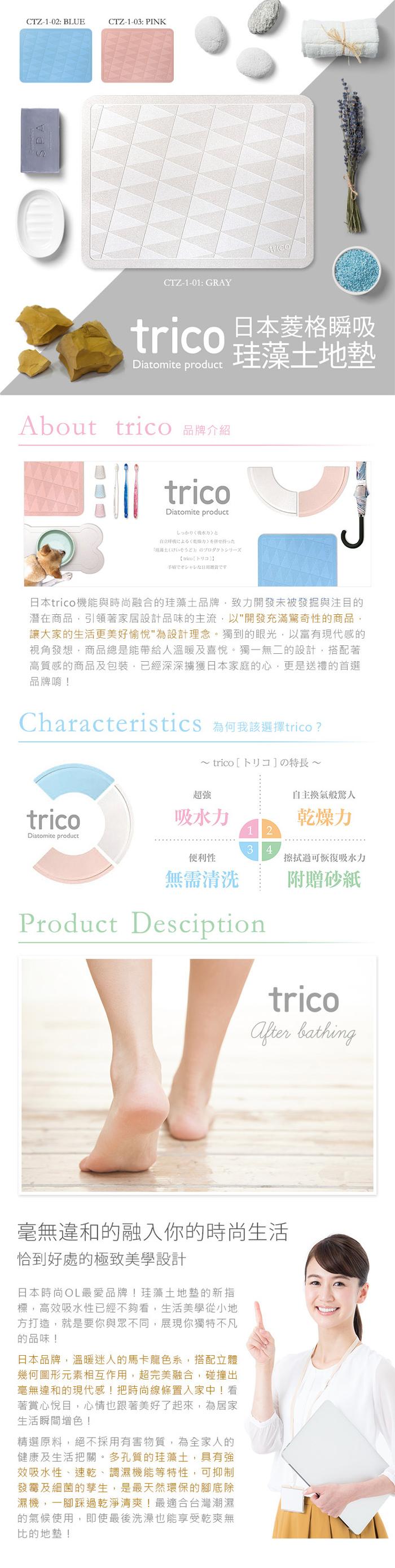 trico|菱格瞬吸珪藻土地墊