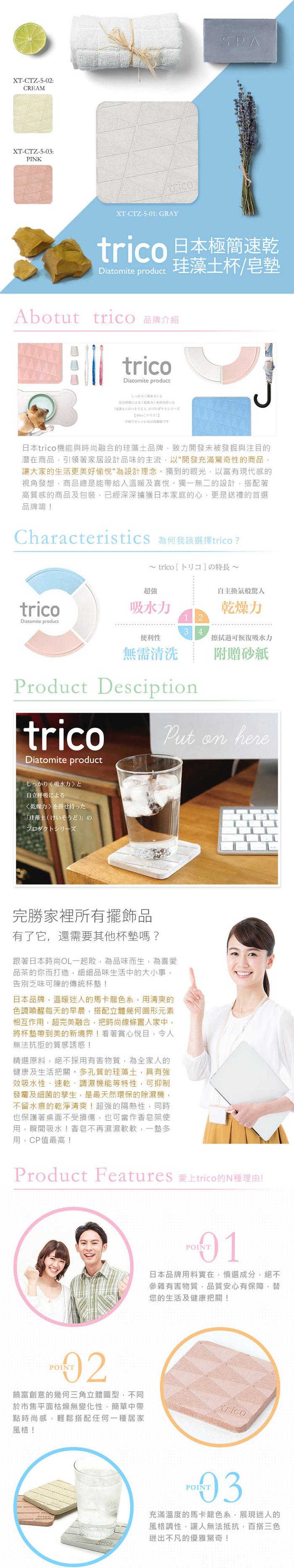 (複製)trico|雲朵雨滴瞬吸珪藻土地墊