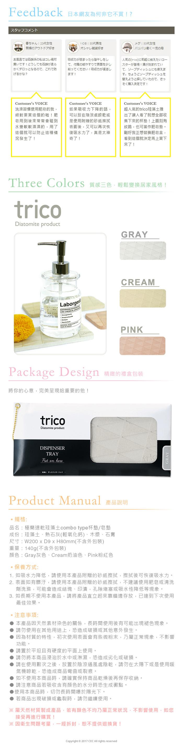 (複製)trico|meets SURF速乾珪藻土杯墊/皂墊〈2入組〉
