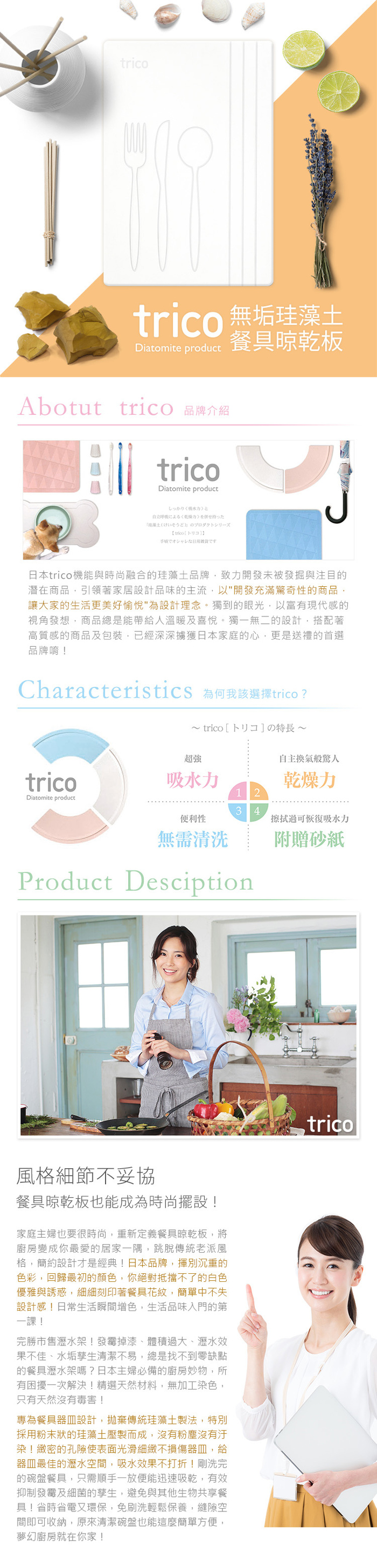 (複製)trico|極簡速乾珪藻土combo type杯墊/皂墊