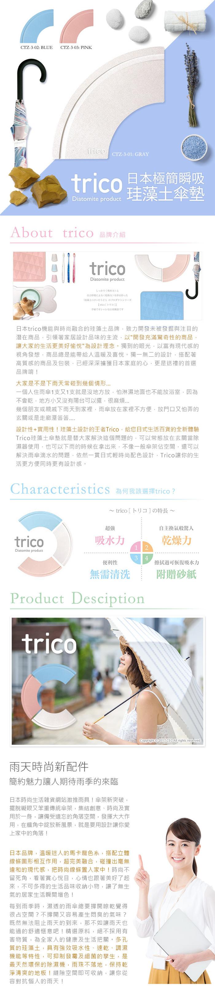 (複製)trico|瞬吸珪藻土寵物墊