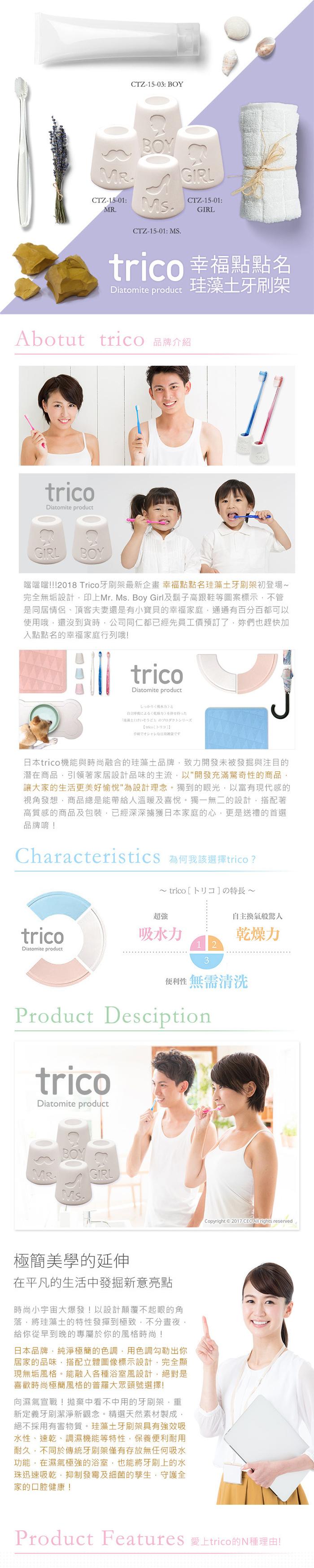 (複製)trico|菱格珪藻土牙刷架〈2入組〉