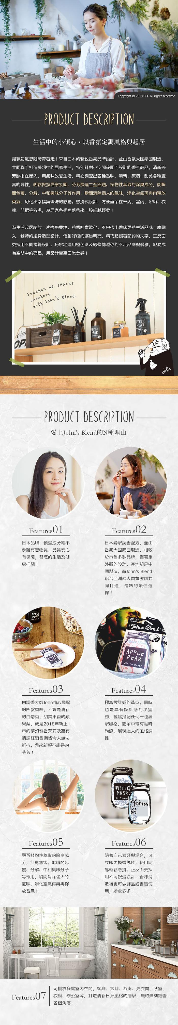 日本John′s Blend─香氛片〈情調紅酒香3入組〉