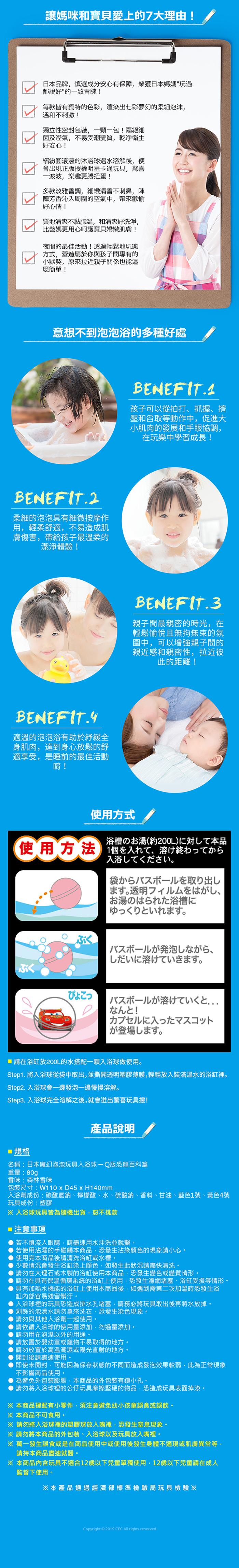 (複製)NOL|日本魔幻泡泡入浴球系列〈任選2入組〉