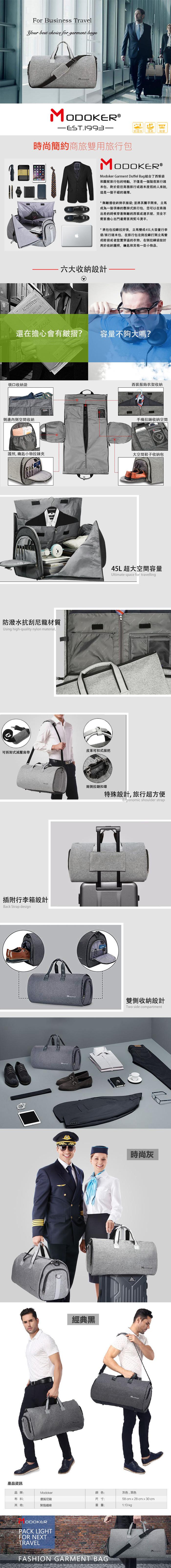 【集購】Modoker|二合一商務旅行收納包