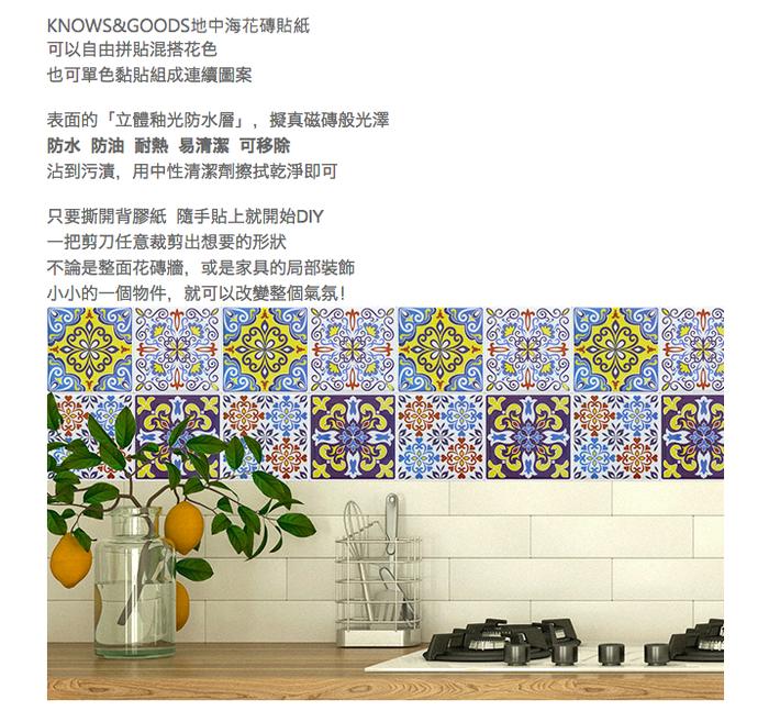(複製)KNOWS&GOODS 地中海花磚貼紙 塞納河畔款