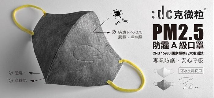 :dc|克微粒 防霾PM2.5口罩 立體成人薄膜口罩1盒(6片/盒)