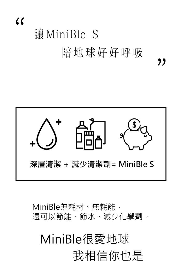 HerherS|MiniBle S微氣泡起波器 - 淋浴版