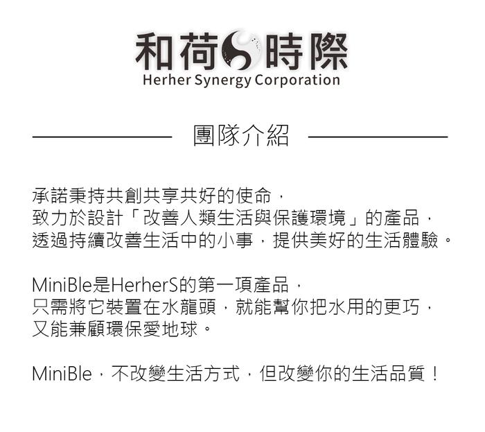 HerherS MiniBle S微氣泡起波器 - 淋浴版
