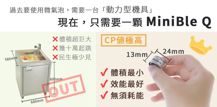 MiniBle Q微氣泡起波器