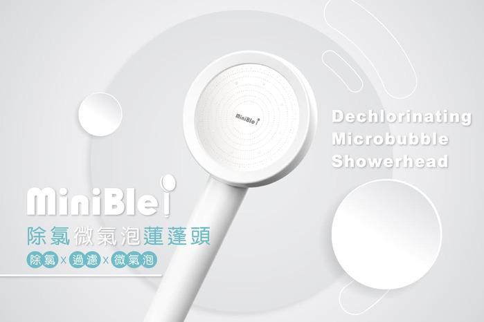 MiniBle i除氯微氣泡蓮蓬頭