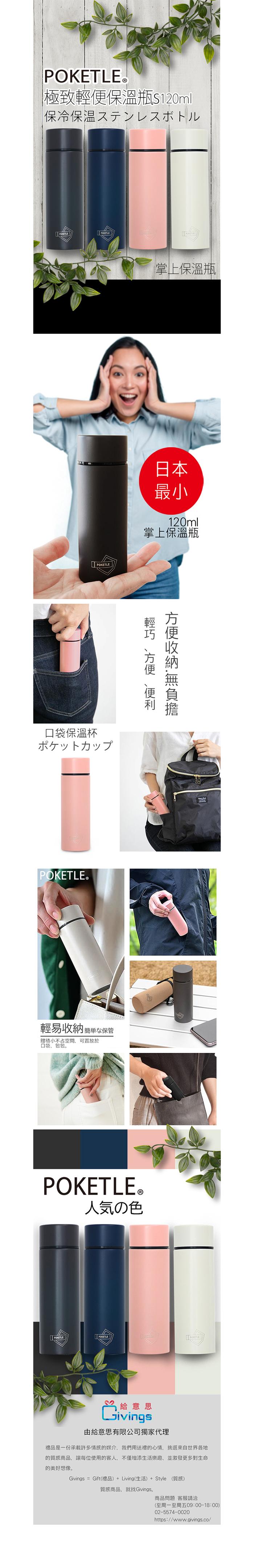 [公司貨]POKETLE   迷你極致輕便保溫瓶S (蜜桃粉)