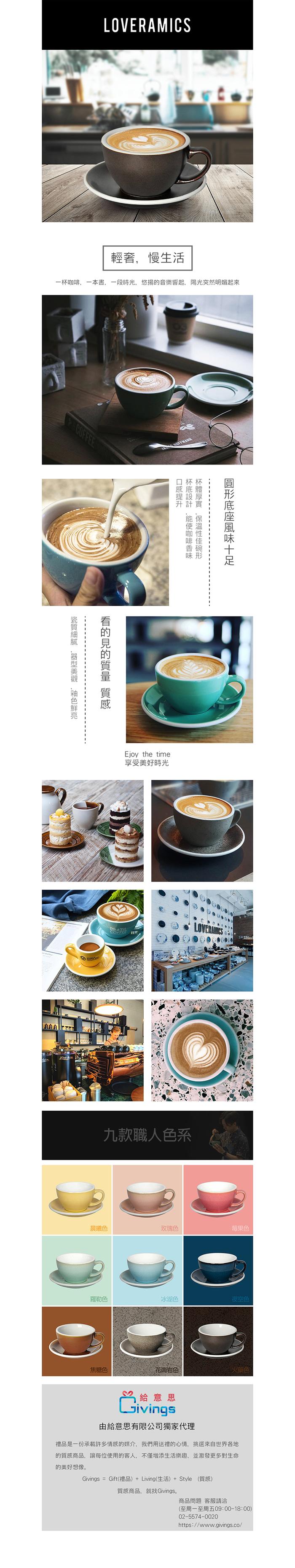LOVERAMICS 愛陶樂 | 蛋形系列 300ml 拿鐵杯盤組 (職人色系) Egg Cafe Latte Cup & Saucer (九色)