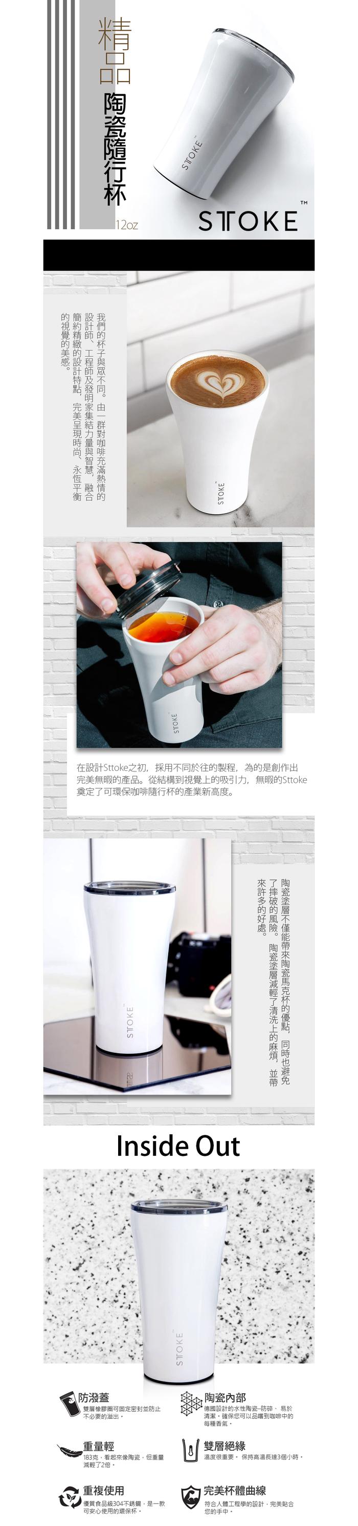 STTOKE|12oz(360ml) 精品陶瓷隨行杯 (天使白)