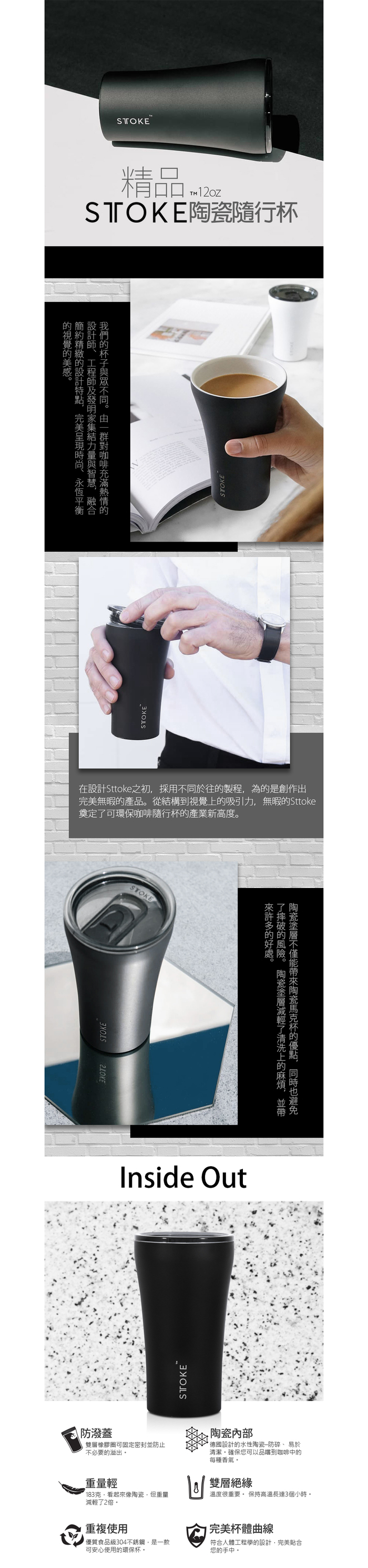 STTOKE 12oz(360ml) 精品陶瓷隨行杯 (奢華黑)