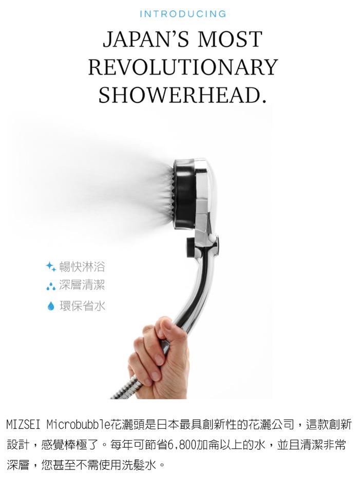 MIZSEI-日本革命性微泡淋浴頭